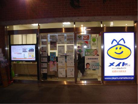 (株)オカムラメイト様(船橋日大前駅)
