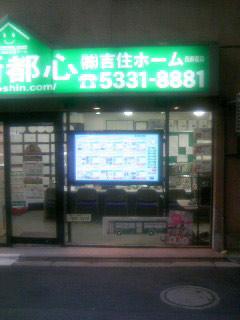 (株)吉住ホーム様(西新宿店)