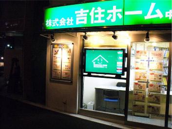 (株)吉住ホーム様(中野坂上店)