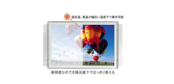 VH-1502LO _10液晶モニター高輝度半透過型(オープンフレーム)組み込み用15インチ