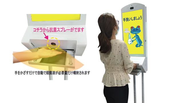 手指消毒機能付属デジタルサイネージ